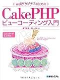 Image of WebデザイナーのためのCakePHPビューコーディング入門