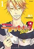 ラッキードッグ1 BLAST 1 (MFコミックス ジーンシリーズ)
