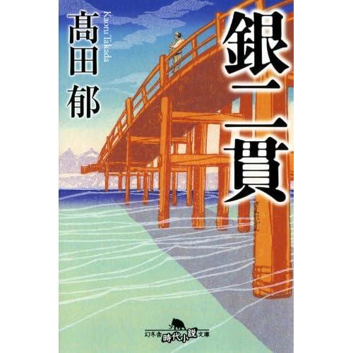 銀二貫 (幻冬舎時代小説文庫)をAmazonでチェック!