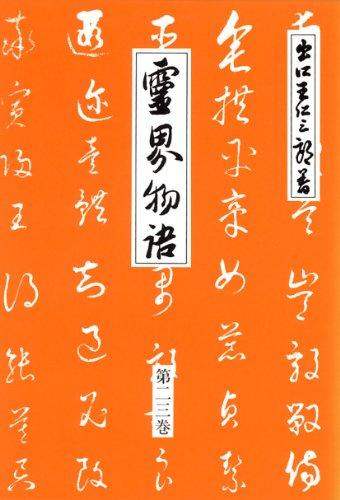 霊界物語第23巻 (如意宝珠 戌の巻)