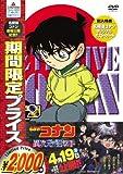 名探偵コナン PART17 Vol.1(期間限定スペシャルプライス盤) [DVD]