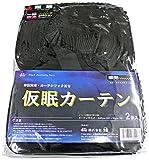 雅 仮眠(ラウンド)カーテン アコーディオンタイプ  フリーサイズ 240cm×85cm(2枚セット、カーテンフック付)  MTKCBK
