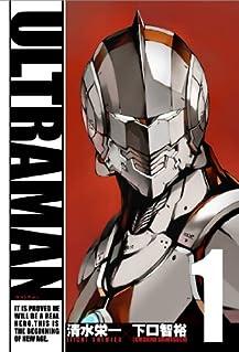 ULTRAMAN 1巻
