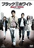 ブラック&ホワイト 【ノーカット完全版】 DVD-SET 1