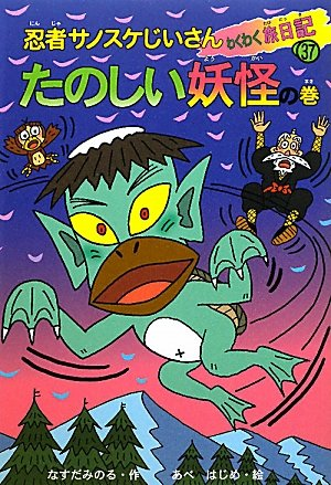 忍者サノスケじいさんわくわく旅日記〈37〉たのしい妖怪の巻(岩手の旅)