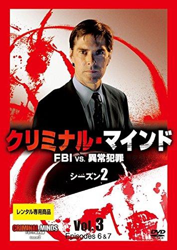 クリミナル・マインド FBI vs. 異常犯罪 シーズン2 Vol.3