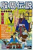 殷周伝説 第3巻 (希望コミックス カジュアルワイド)