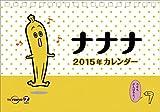 卓上 ナナナ カレンダー 2015年