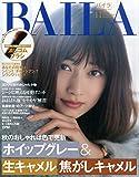 BAILA(バイラ) 2015年 11 月号 [雑誌]