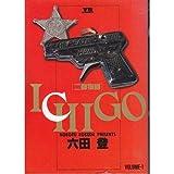 Ichigo 1―二都物語 (ヤングサンデーコミックス)
