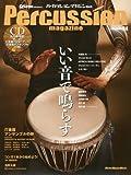 リズム&ドラム・マガジンPresents パーカッション・マガジン Volume04(CD付き) (リットーミュージック・ムック)