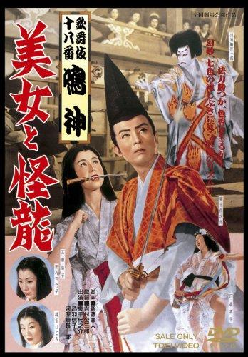 歌舞伎十八番「鳴神」 美女と怪龍 [DVD]
