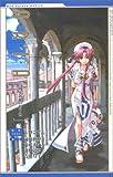 小説ARIA2 ~四季の風の贈り物~ (MAG-Garden NOVELS)