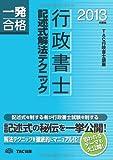 行政書士 記述式解法テクニック 2013年度 (行政書士 一発合格シリーズ)