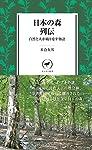 日本の森列伝 自然と人が織りなす物語 (ヤマケイ新書)