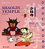 Shaolin Temple (English-Chinese) (7801887689) by Tsai Chih Chung