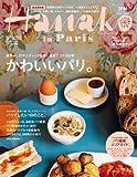 Hanako (ハナコ) 2013年 11/28号 [雑誌]