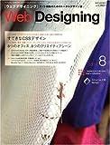 Web Designing (ウェブデザイニング) 2007年 08月号 [雑誌]