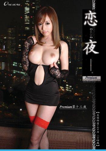 恋夜For You13 [DVD]