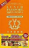 ランチパスポート新宿Vol.4 (ぴあMOOK)