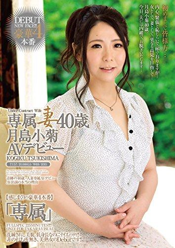 [月島小菊] 専属妻 40歳月島小菊 AVデビュー
