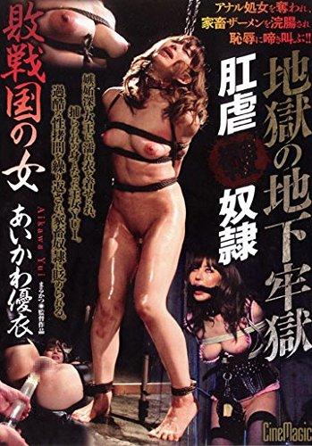 [あいかわ優衣] 【アウトレット】敗戦国の女 肛虐鞭奴隷 地獄の地下牢獄 あいかわ優衣 シネマジック
