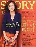 STORY (ストーリー) 2009年 10月号 [雑誌]