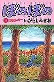 ぼのぼの(32) (バンブーコミックス 4コマセレクション)
