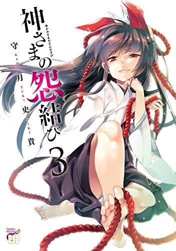 神さまの怨結び(3)(チャンピオンREDコミックス)