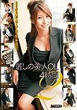麗しの美人OL 4時間 2 [DVD]