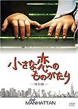 小さな恋のものがたり(特別編)