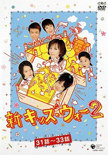 新キッズ・ウォー2 (31話 33話) [レンタル落ち]