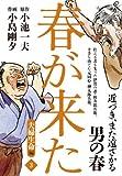 春が来た 3巻 (キングシリーズ)