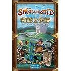 スモールワールド拡張セット「物語と伝説」 日本語版
