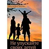 img - for Ne upuskayte svoih detey book / textbook / text book