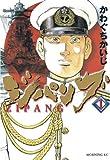ジパング(1)