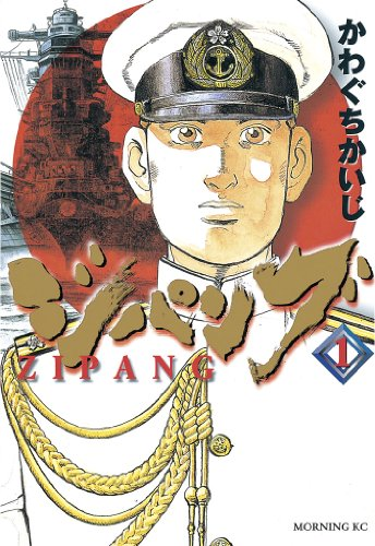 ジパング(1) (モーニングコミックス)