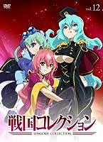 戦国コレクション Vol.12 [DVD]