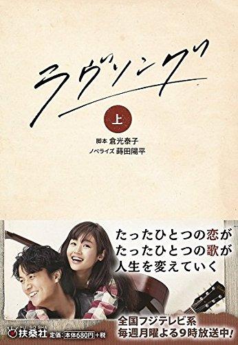 ラヴソング(上) (扶桑社文庫)