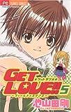 GET LOVE!!(5) (フラワーコミックス)