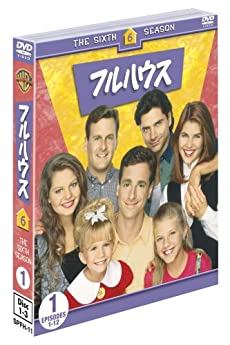 フルハウス〈シックス〉 セット1 [DVD]