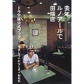 去年ルノアールで 田端店 -ドラマ版公式ブック-
