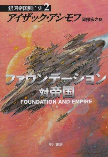 ファウンデーション対帝国 —銀河帝国興亡史〈2〉 (ハヤカワ文庫SF)