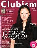 Clubism (クラビズム) 2010年 01月号 [雑誌]