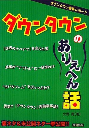 ダウンタウンのありえへん話―裏ネタ&未公開ネタ一挙公開!!
