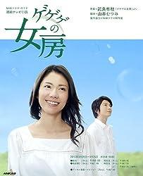 ゲゲゲの女房―連続テレビ小説 (NHKドラマ・ガイド)