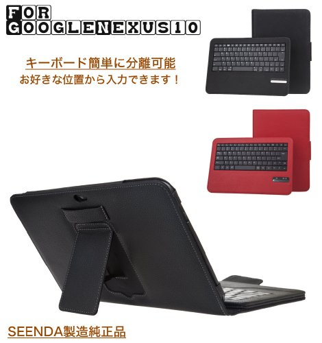 For Google Nexus10 キーボード付き レザーカバー ビジネスデザイン Bluetooth接続 USB充電 SEENDA製造 並行輸入純正品 全2色 N10-LTKEY (Black/ブラック)