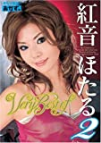 VERY BEST OF 紅音ほたる 2 [DVD]