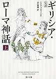 完訳 ギリシア・ローマ神話〈上〉 (角川文庫)