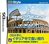 地球の歩き方DS イタリア